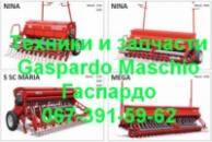 Зерновая сеялка Nina 400 Гаспардо (Gaspardo)
