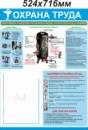 Стенд «Охрана труда» для медицинских учреждений в Донецке
