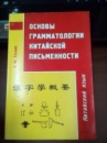 Основы грамматологии китайской письменности — О. М. Готлиб