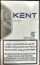 сигареты Кент сильвер (Kent silver, Duty Free)