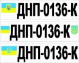 Услуги по производству номеров из оракала на лодки и катера в Днепропетровске