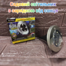 Cадовый светильник на солнечной батарее Disk Lights MOD-L015-1 (1шт)