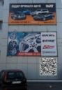 Изготовление и монтаж наружной рекламы в Днепропетровске