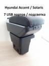 Подлокотник Hyundai ACCENT / SOLARIS 2011-2018 / 7ое / 9тое поколение / USB порты / подсветка