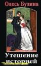 Книга «Утешение историей». Автор - Бузина Олесь, издательство - «Арий».
