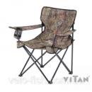 Кресло «Вояж-Комфорт» складное в чехле