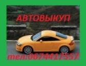 Автовыкуп Беляево, Берёзовое та Богуслав