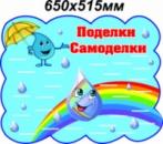 Стенд «Поделки-самоделки№