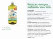 Шампунь для окрашенных и мелированных волос Ромашка лекарственная и льняное масло 1000 мл.