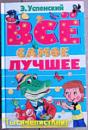 КНИГИ Успенского Э.