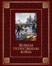 Великая Отечественная война .(подарочное издание)