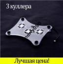 ПОДСТАВКА ДЛЯ НОУТБУКА COOL PAD! 3 КУЛЛЕРА!