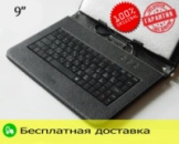 Чехол с русской клавиатурой 9'' Micro USB, USB.