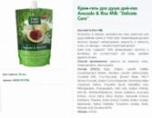 Крем-гель для душа дой-пак Avocado&Rice milk 170мл