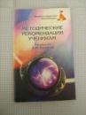 Методические рекомендации ученикам Школы космоэнергетики Эмиля Багирова Космоэнергетика Целительство