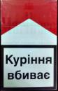сигареты Мальборо красное,Marlboro red оriginal