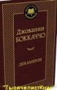КНИГИ Боккаччо Д.