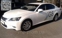 Брендирование авто LEXUS GS в Днепропетровске