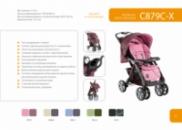 C879C-X Geoby детская прогулочная коляска (Джеоби)