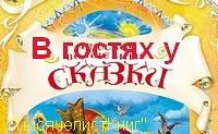 КНИГИ СЕРИИ «В гостях у сказки» изд. «Росмэн» список.