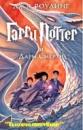 Книга «Гарри Поттер и Дары Смерти». Автор - Роулинг Д., изд «Махаон».