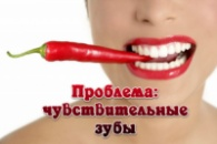 Гиперестезия зубов (повышенная чувствительность тканей зуба )