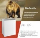 Protherm Медведь газовый,напольный,чугунный котел 26 квт с пьезорозжигом PLO .Купить в Одессе Медведь 26 квт