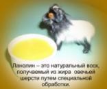 Крем с ланолином и пчелиным воском специально для ухода в зимние и осенние месяцы