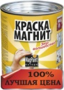 Магнитная краска Magpaint 1 литр/2 кв.м.