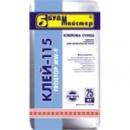 Клей-115, для крепления фасадных минераловатных, базальтовых и стекловолокнистых плит, 25 кг