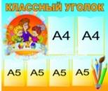 Стенд «Классный Уголок», Донецк