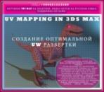 Видео курс. Создание оптимальной uw развертки UV Mapping 3ds Max