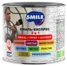 ЭМАЛЬ-ЭКСПРЕСС SMILE 3 в 1 антикоррозионная «молотковый эффект»рубиновая 2.2