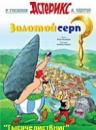 Книга комиксов «Золотой серп» серии «Астерикс». Автор - Рене Госинни., издатель - «Махаон».