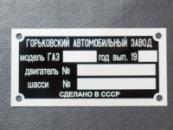 Дублирующие таблички (шильды) на авто ВОЛГА любой модели и кузова