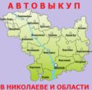 Автовыкуп  Николаев и Николаевской области