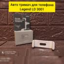 Держатель для телефона LEGEND LD-3001 (Цвет - белый)