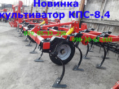 Культиватор КСУ-8,4 прицепной КПС-8,4 4-ряда лап с пружинной бороной и катками