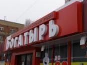 Изготовление объемных букв с подсветкой и без нее, Донецк