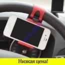 Автомобильный держатель для телефона авто на руль