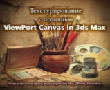 Текстурирование с помощью ViewPort Canvas in 3ds Max