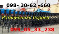 Бороны ротационные БРМ-6 Компенсация от стоимости 25% Глубина обработки грунта 3-8 см