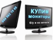 Купимо монітори б/в, монітори р/к та неробочі монитори на запчастини