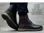 Зимние мужские ботинки кожаные 40-45