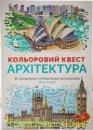 Раскраска «Кольоровий квест. Архітектура», изд. «ЖОРЖ».