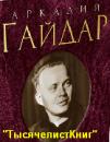 КНИГИ Гайдара А.