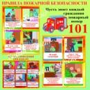 Стенд «Правила пожарной безопасности» в Донецке