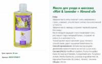 Масло для ухода и массажа Mint&Lavender+Almond oil 150мл