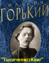 КНИГИ Горького М.