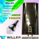 Бойлер электрический (накопительный) WILLER IVB80DR DNE Elegance Metal